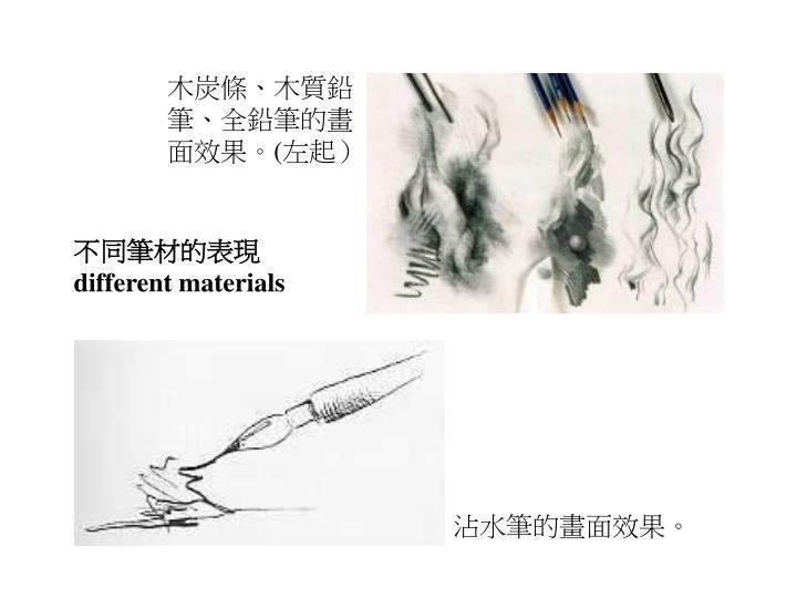 木炭條、木質鉛筆、全鉛筆的畫面效果。