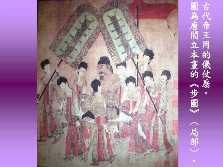 古代帝王用的儀仗扇。