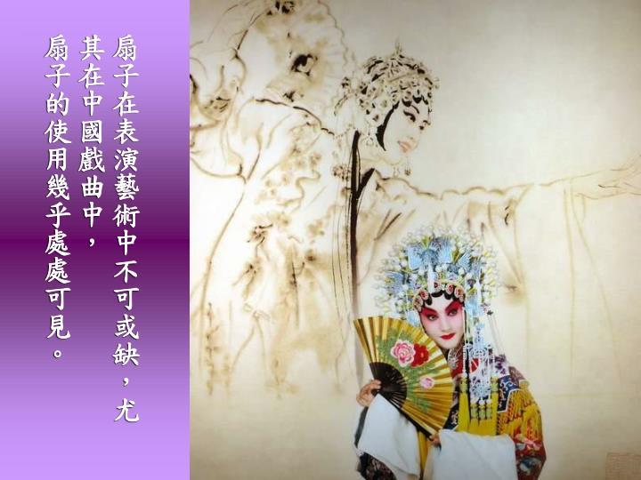 扇子在表演藝術中不可或缺,尤其在中國戲曲中,