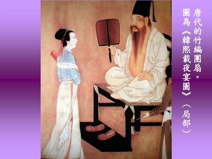 唐代的竹編團扇。