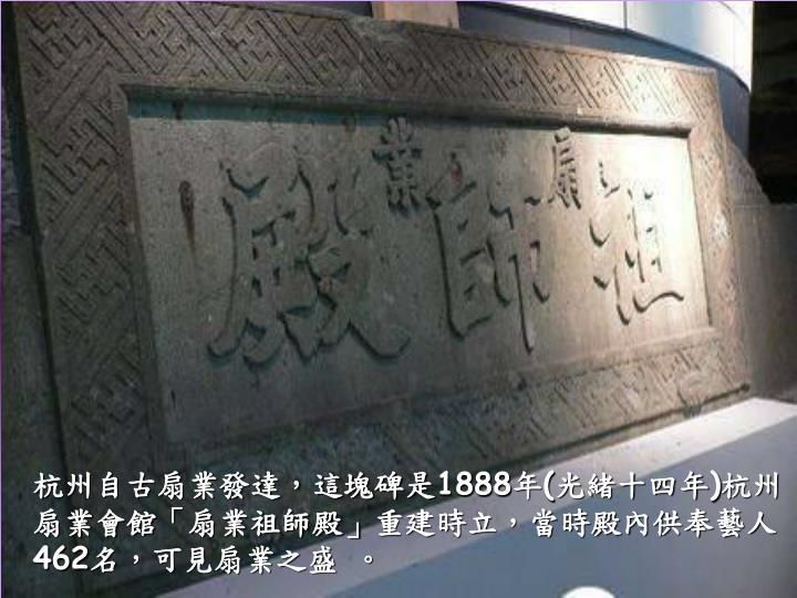 杭州自古扇業發達,這塊碑是