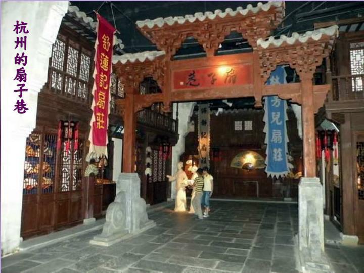 杭州的扇子巷