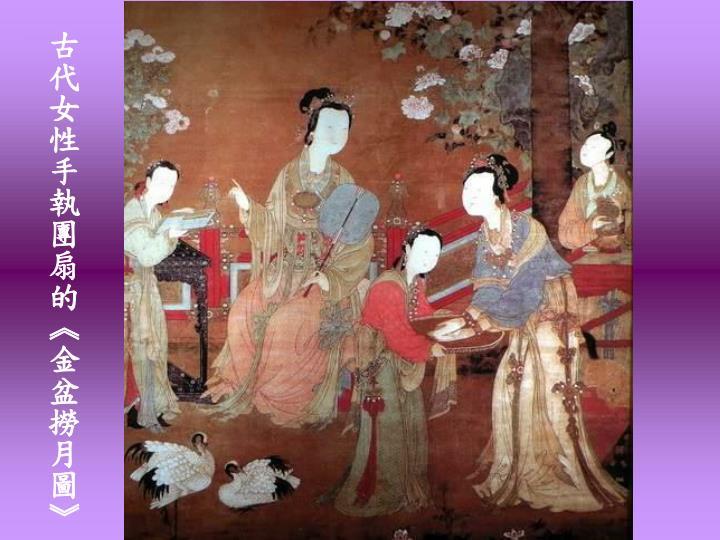 古代女性手執團扇的