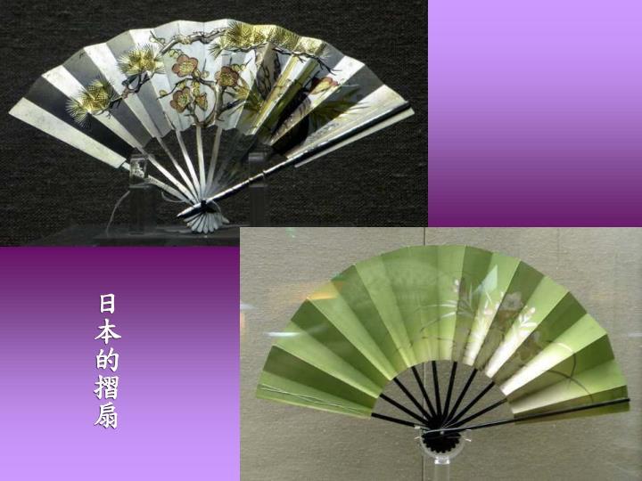 日本的摺扇
