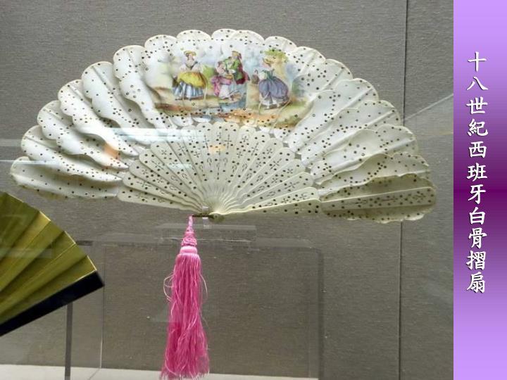 十八世紀西班牙白骨摺扇