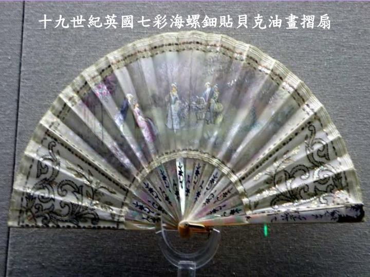 十九世紀英國七彩海螺鈿貼貝克油畫摺扇