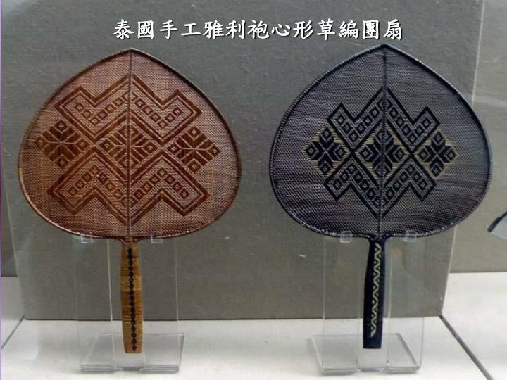 泰國手工雅利袍心形草編團扇