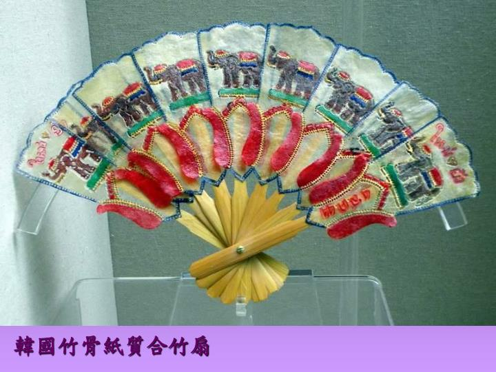 韓國竹骨紙質合竹扇