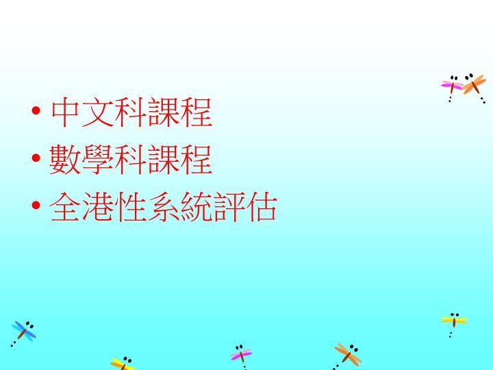 中文科課程