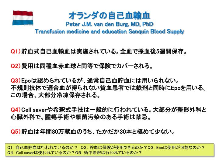 オランダの自己血輸血