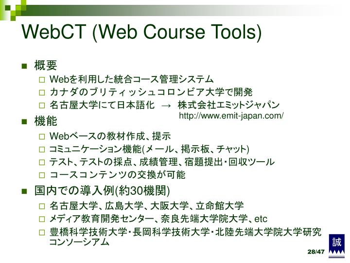 WebCT (Web Course Tools)