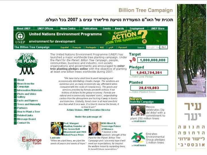 Billion Tree Campaign