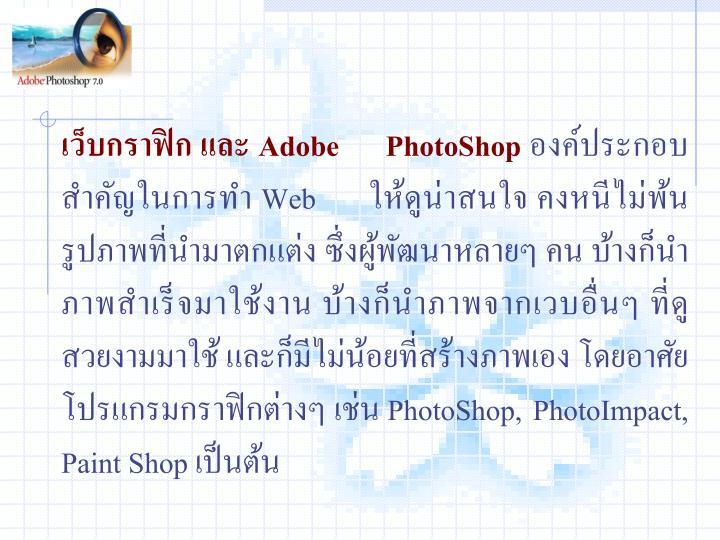 เว็บกราฟิก และ Adobe PhotoShop