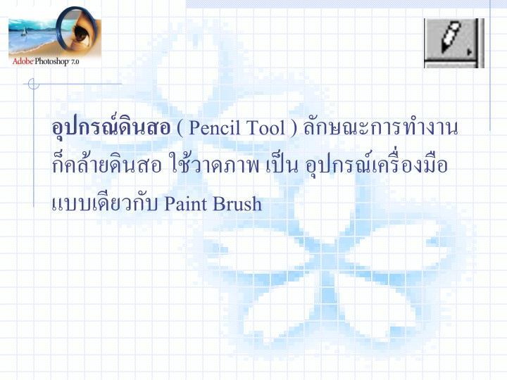 อุปกรณ์ดินสอ
