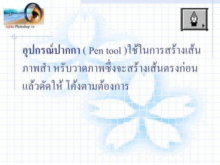 อุปกรณ์ปากกา