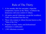 rule of the thirty