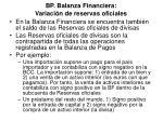 bp balanza financiera variaci n de reservas oficiales