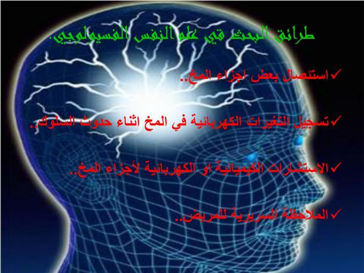 طرائق البحث قي علم النفس الفسيولوجي.