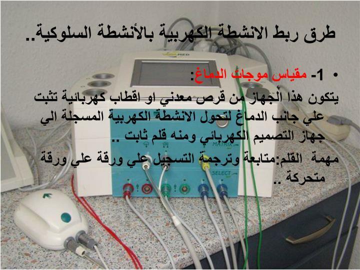 طرق ربط الانشطة الكهربية بالأنشطة السلوكية..