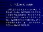 1 body weight