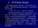 2 body height