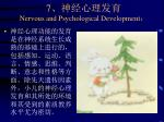 7 nervous and psychological development