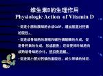 d physiologic action of vitamin d