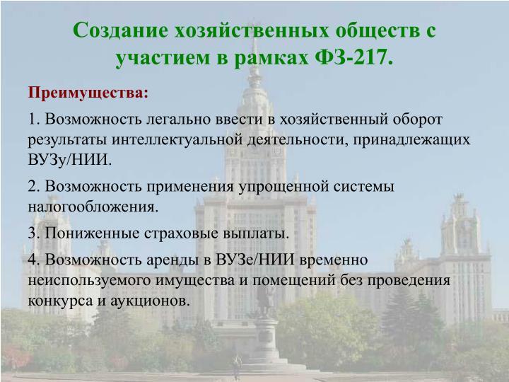 Создание хозяйственных обществ с участием в рамках ФЗ-217.