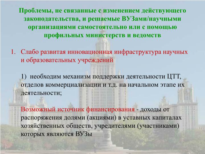 Проблемы, не связанные с изменением действующего законодательства, и решаемые ВУЗами/научными организациями самостоятельно или с помощью профильных министерств и ведомств
