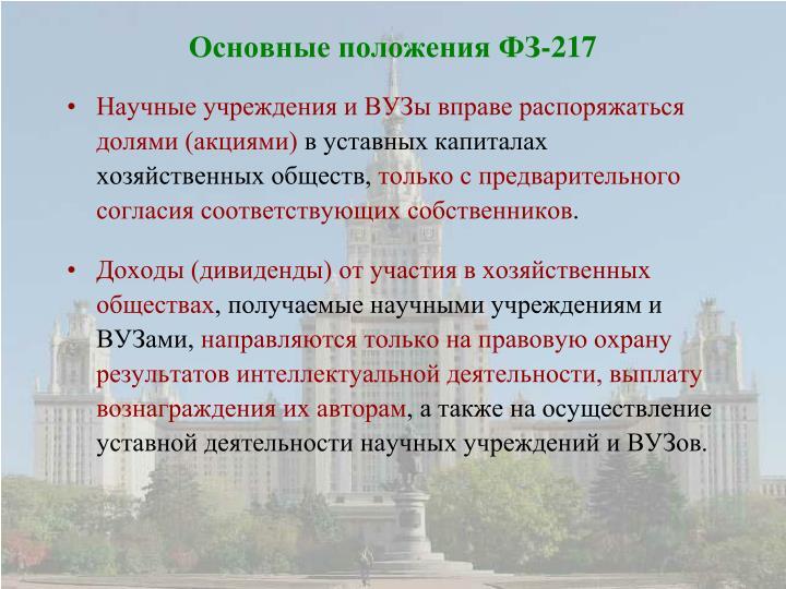 Основные положения ФЗ-217