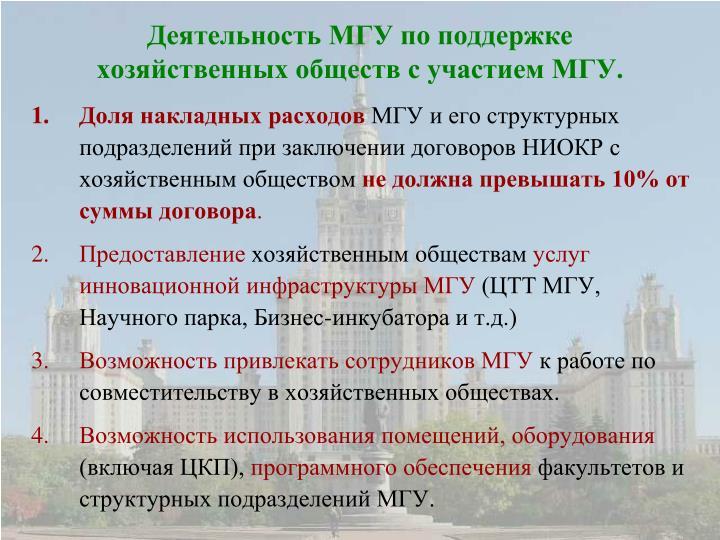 Деятельность МГУ по поддержке хозяйственных обществ с участием МГУ.