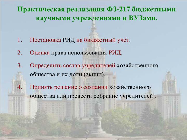 Практическая реализация ФЗ-217 бюджетными научными учреждениями и ВУЗами.