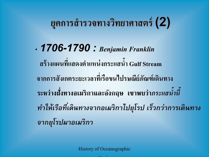 ยุคการสำรวจทางวิทยาศาสตร์ (2)