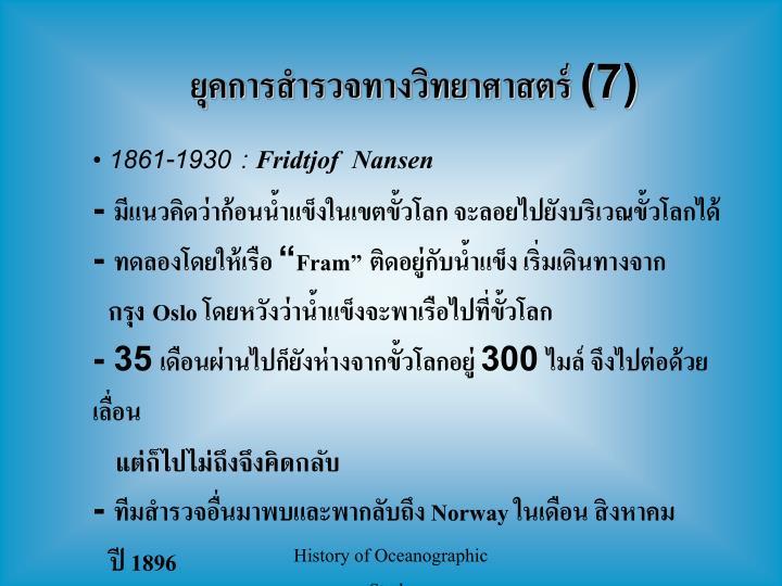 ยุคการสำรวจทางวิทยาศาสตร์ (7)