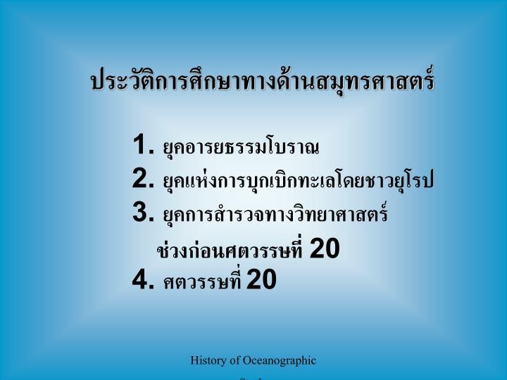 ประวัติการศึกษาทางด้านสมุทรศาสตร์