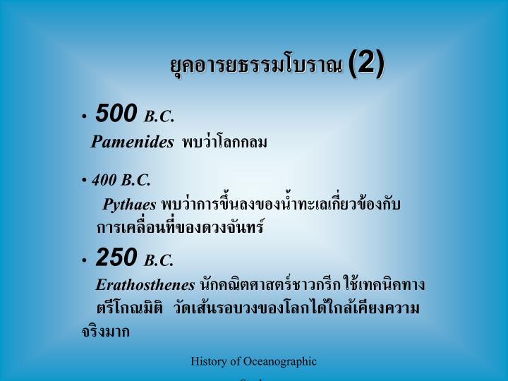 ยุคอารยธรรมโบราณ (2)