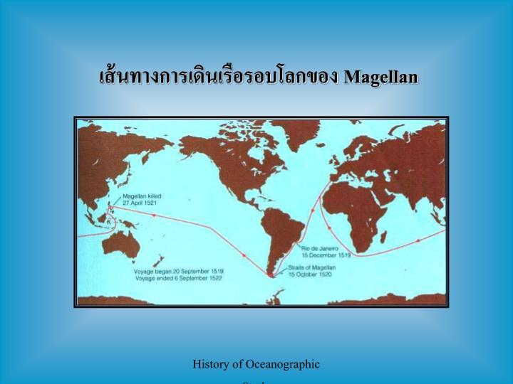 เส้นทางการเดินเรือรอบโลกของ