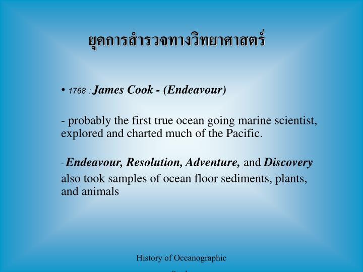 ยุคการสำรวจทางวิทยาศาสตร์