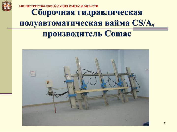 Сборочная гидравлическая полуавтоматическая