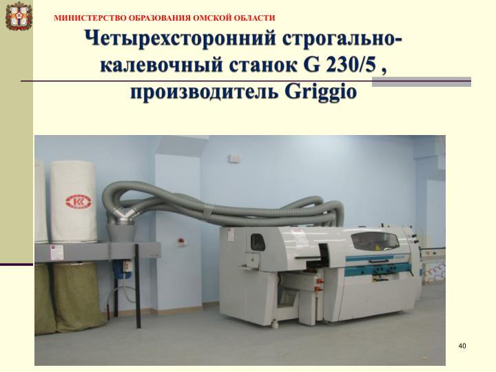 Четырехсторонний строгально-калевочный станок G 230/5 , производитель