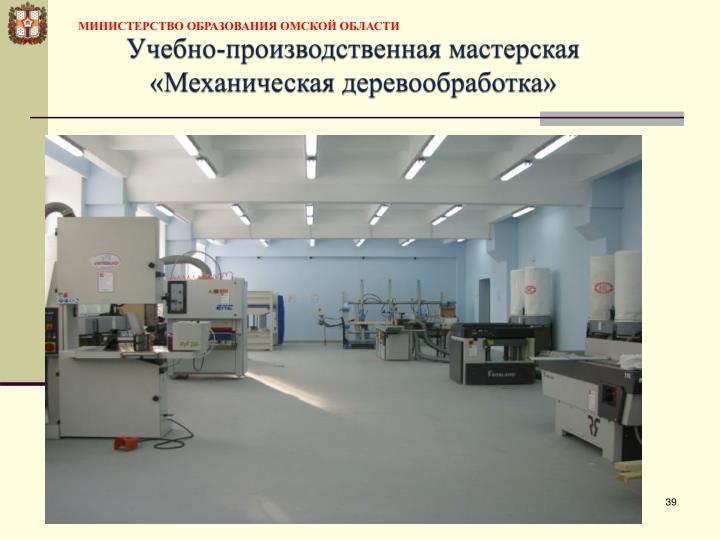 Учебно-производственная мастерская «Механическая деревообработка»
