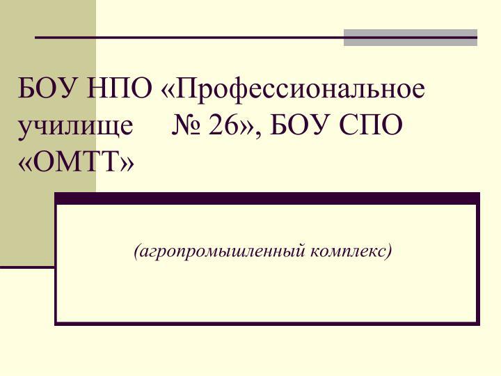 БОУ НПО «Профессиональное училище     № 26», БОУ СПО «ОМТТ»