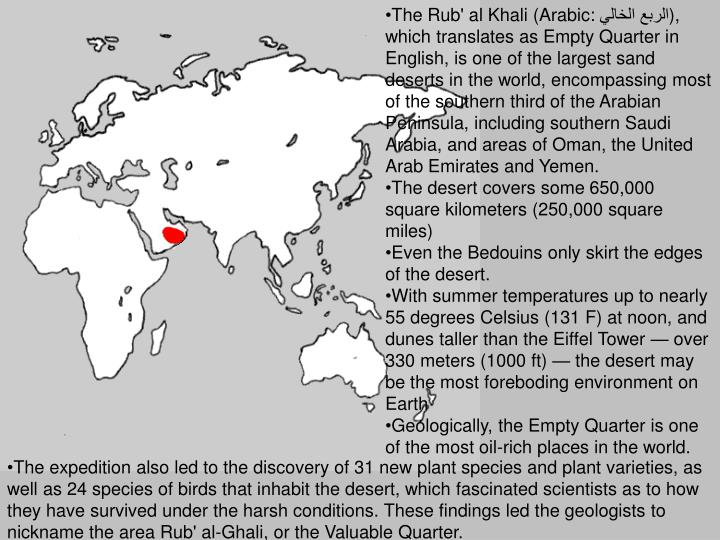 The Rub' al Khali (Arabic: