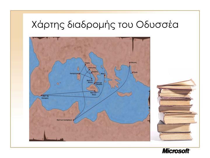Χάρτης διαδρομής του Οδυσσέα