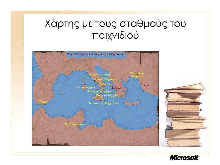 Χάρτης με τους σταθμούς του παιχνιδιού