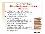 the adventures of a modern odysseus