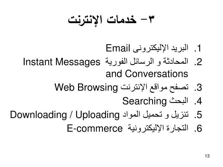 ۳- خدمات الإنترنت