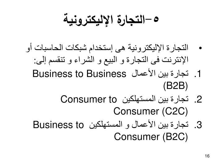 ٥-التجارة الإليكترونية