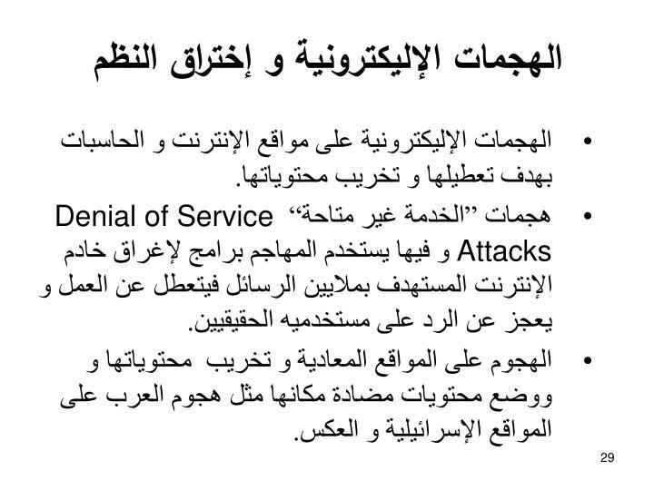 الهجمات الإليكترونية و إختراق النظم