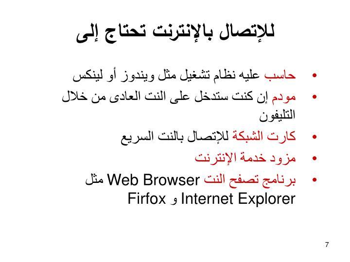 للإتصال بالإنترنت تحتاج إلى